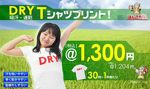 DRY Tシャツプリント