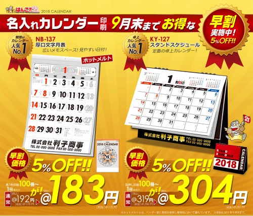 売れ筋カレンダー