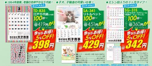 カレンダー人気No3