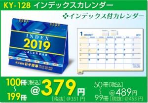 desk-ky128-201807
