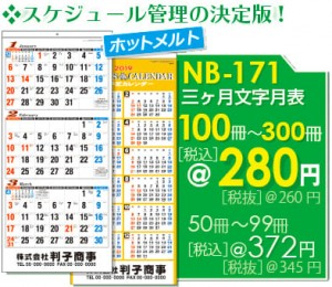 wall-nb171-201807